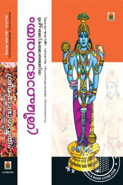 Cover Image of Book Sreemahabagavatham