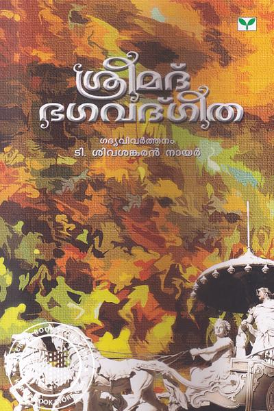 Cover Image of Book Srimad Bhagavathgeetha