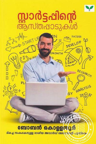 Cover Image of Book Startuppinte Aasthappadukal