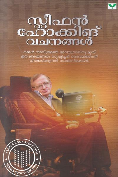 Cover Image of Book Stephen Hawking Vachanangal