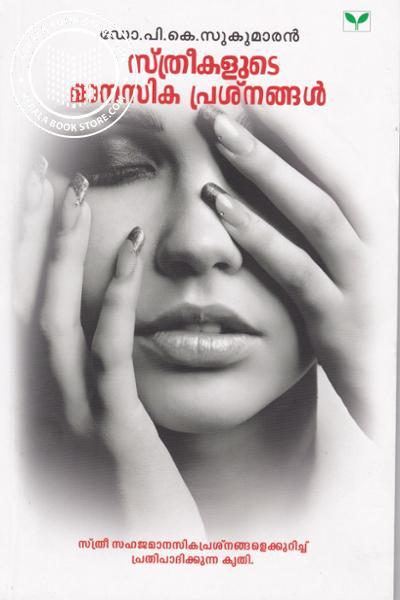 Cover Image of Book സ്ത്രീകളുടെ മാനസിക പ്രശ്നങ്ങള്