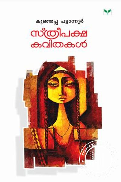 Cover Image of Book Sthreepaksha Kavithakal
