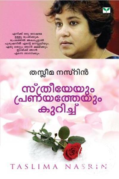 Cover Image of Book Sthreeyeyum Pranayatheyum Kurichu