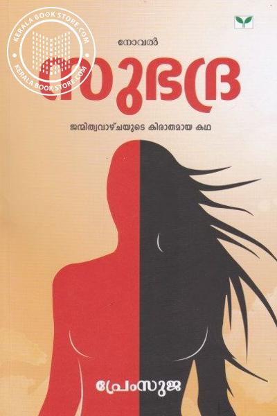 Cover Image of Book സുഭദ്ര