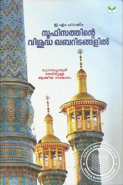 Cover Image of Book Sufisathinde Vishudha Khabaritangalil