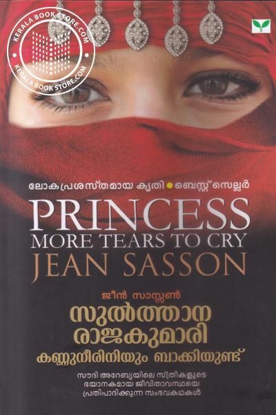 Cover Image of Book സുല്ത്താന രാജകുമാരി കണ്ണുനീരിനിയും ബാക്കിയുണ്ട്