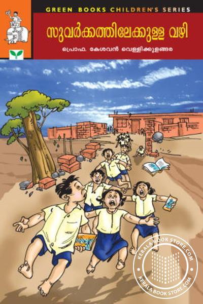 Cover Image of Book Suvarkathilekulla Vazhi