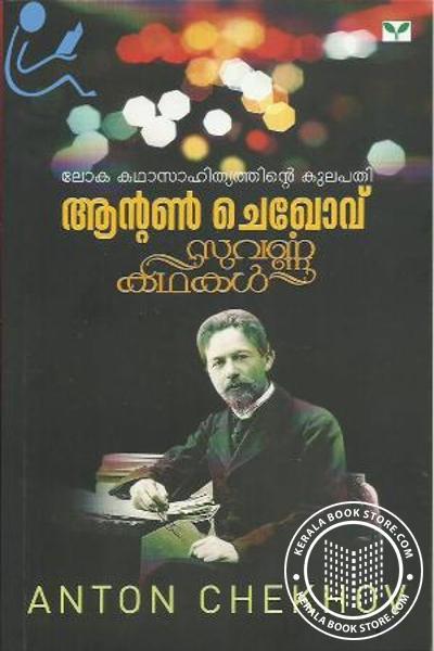 Cover Image of Book Suvarnakathakal Anton Chekov