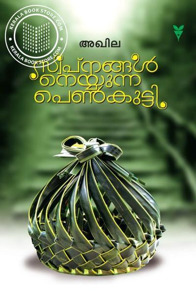 Cover Image of Book സ്വപ്നങ്ങള് നെയ്യുന്ന പെണ്കുട്ടി
