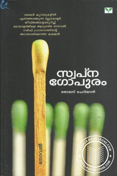 Cover Image of Book Swapnagopuram