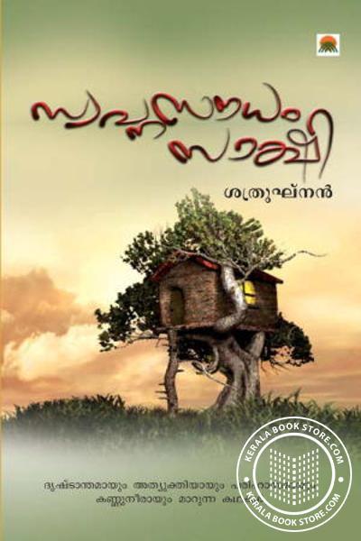 Cover Image of Book സ്വപ്നസൌധം സാക്ഷി