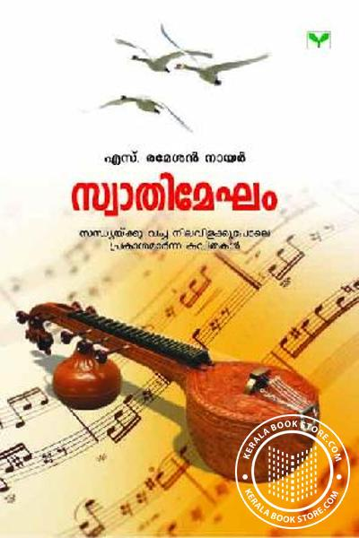 Cover Image of Book swathimegham