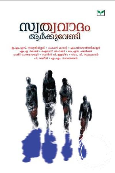 Cover Image of Book Swathwavadam Aarkkuvendi