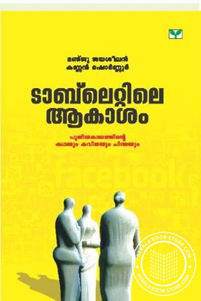 Cover Image of Book Tabletile Aakaasam