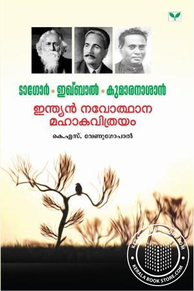 Cover Image of Book Tagore Iqbal Kumaranasan Indian Navodhana maha Kavithrayam