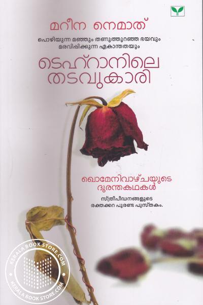Cover Image of Book Tehranile Thadavukari