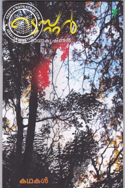 Cover Image of Book ടെസ്റ്റര്
