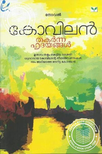 Cover Image of Book Thakarnna Hrudayangal