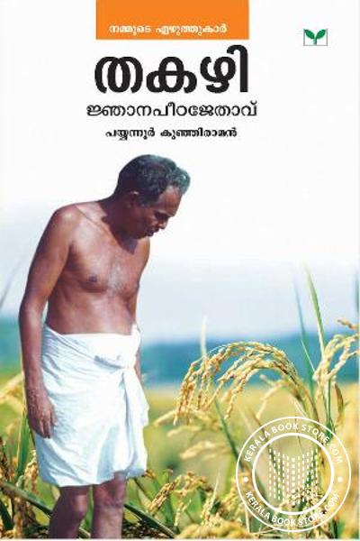 Cover Image of Book തകഴി ജ്ഞാനപീഠ ജേതാവ്