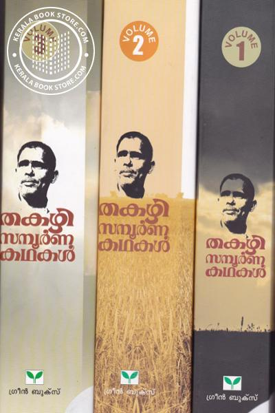 Cover Image of Book Thakazhi Sampoorna Kathakal