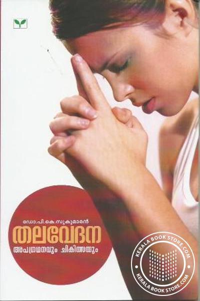 Cover Image of Book തലവേദന അപഗ്രഥനവും ചികിത്സയും