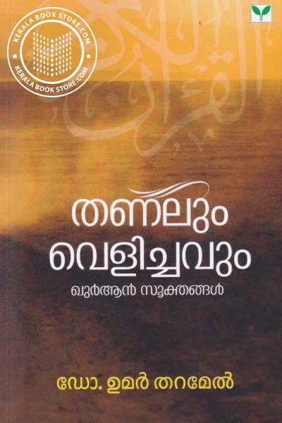 Cover Image of Book Thanalum Velichavum