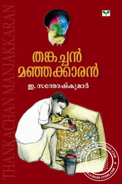Cover Image of Book Thankachan Manjakkaran