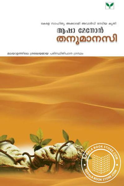 Cover Image of Book Thanumanasi