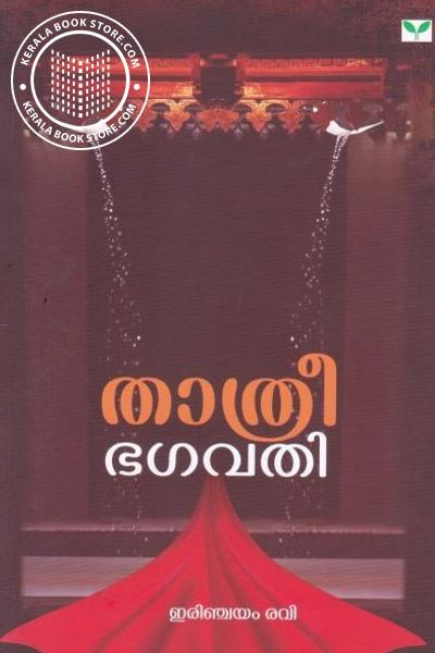 Cover Image of Book Thathreebhagavathi