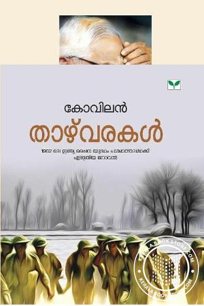 Cover Image of Book Thazhvarakal