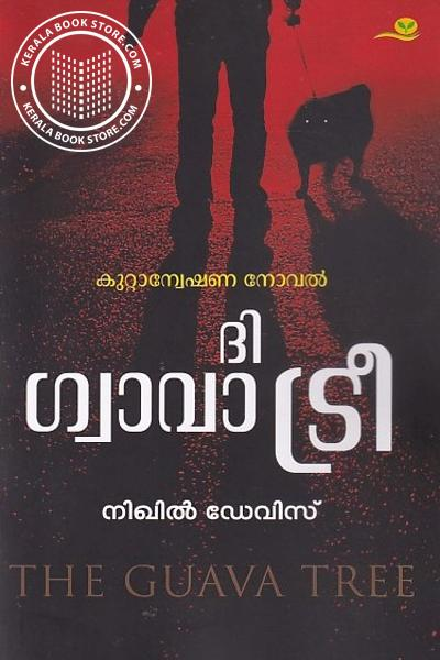 Cover Image of Book ദി ഗ്വാവാ ട്രി