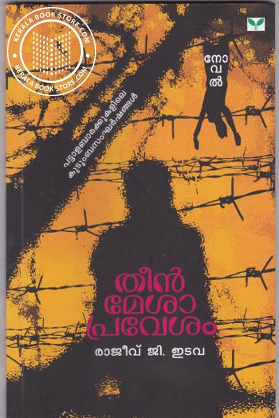 Cover Image of Book Theenmesapravesam