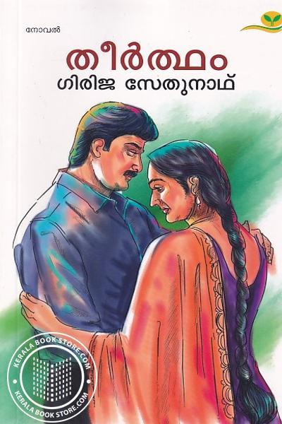 Cover Image of Book തീര്ത്ഥം