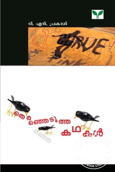 Cover Image of Book തെരഞ്ഞെടുത്ത കഥകള്
