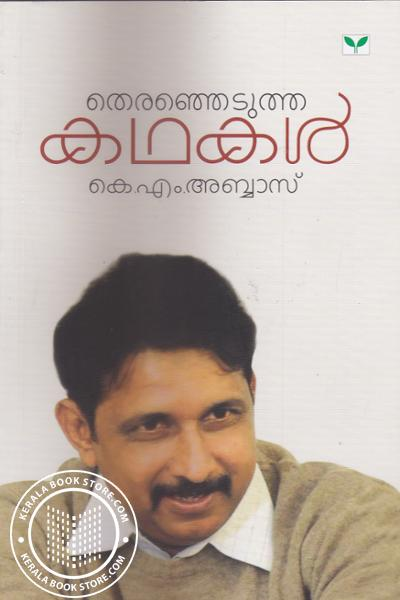 Cover Image of Book Theranjetutha Kathakal