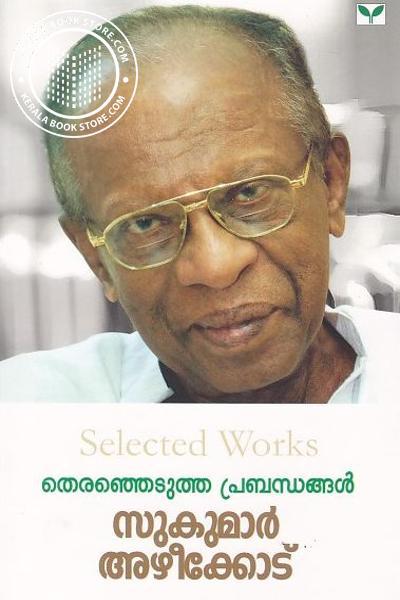 Cover Image of Book Therenjedutha Prabandhangal Sukumar Azheekode