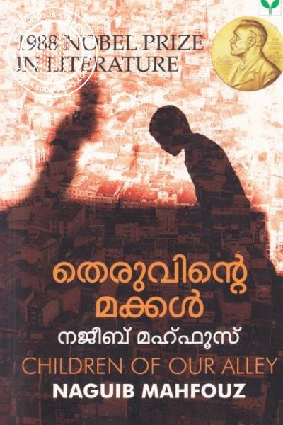 Cover Image of Book തെരുവിന്റെ മക്കൾ