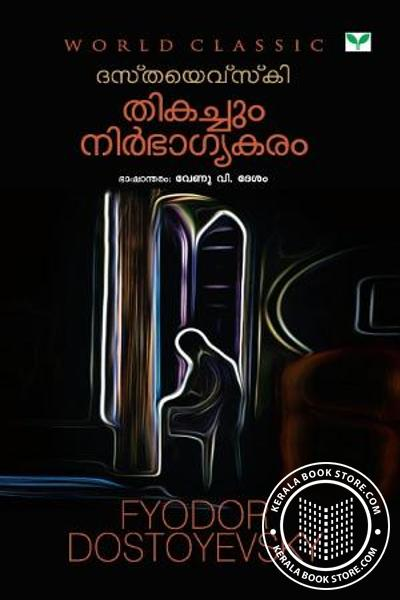 Cover Image of Book Thikachum Nirbhagyakaram