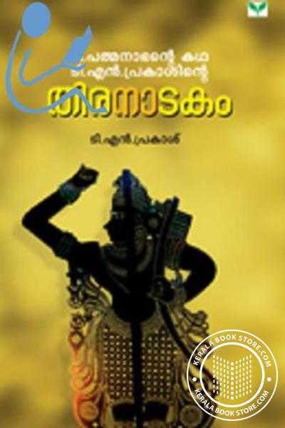 Cover Image of Book തിരനാടകം