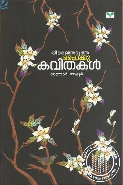 Cover Image of Book Thiranjetutha Haikukavithakal