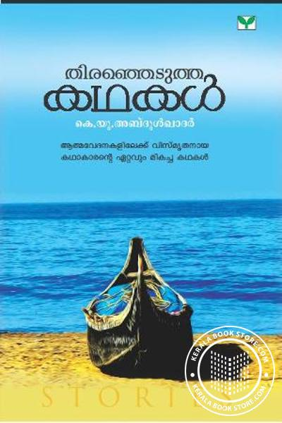Cover Image of Book Thiranjetutha kadhakal