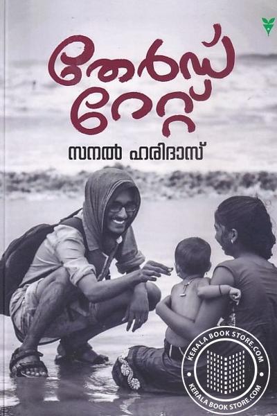 Cover Image of Book തേര്ഡ് റേറ്റ്