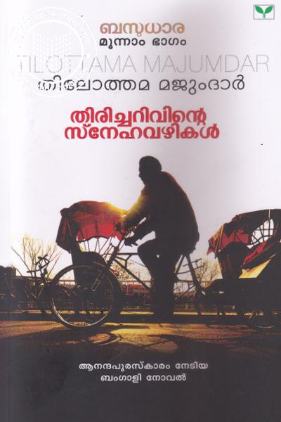 Image of Book Thiricharivinte Snehavazhikal