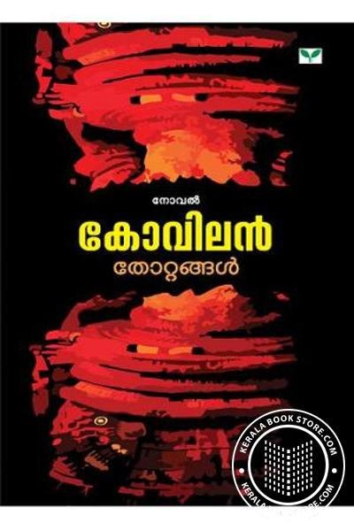 Cover Image of Book Thottangal