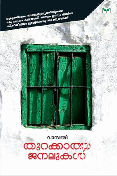 Cover Image of Book Thurakkatha Janalukal