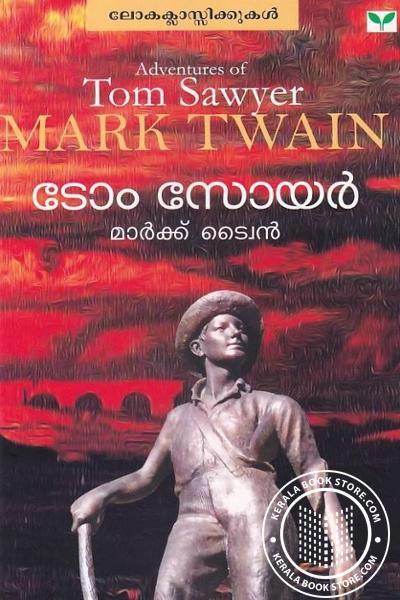 Image of Book ടോം സോയര് - മാര്ക്ക് ട്വൈന്