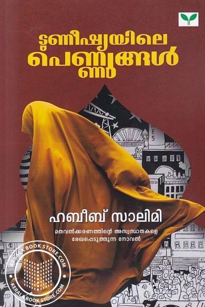 Image of Book ട്യൂണിഷ്യയിലെ പെണ്ണുങ്ങൾ