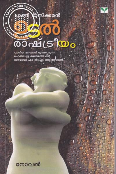 Cover Image of Book Udal Rashtreeyam