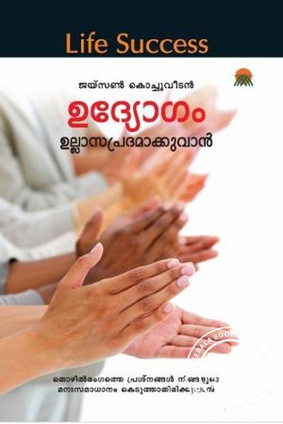 Cover Image of Book ഉദ്യോഗം ഉല്ലാസപ്രദമാക്കാന്