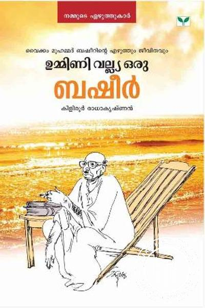 Cover Image of Book Ummini balya Oru Basheer